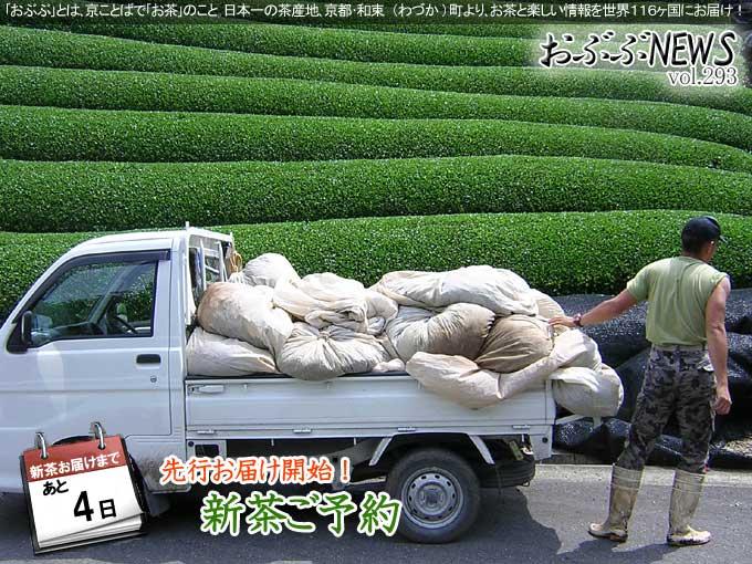 収穫し終わったばかりの茶畑と、茶葉を満載した軽トラック。