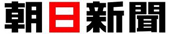 【掲載御礼】朝日新聞