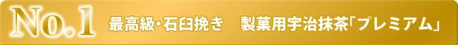 No.1 最高級・石臼挽き 製菓用宇治抹茶「プレミアム」