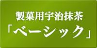 製菓用宇治抹茶「ベーシック」
