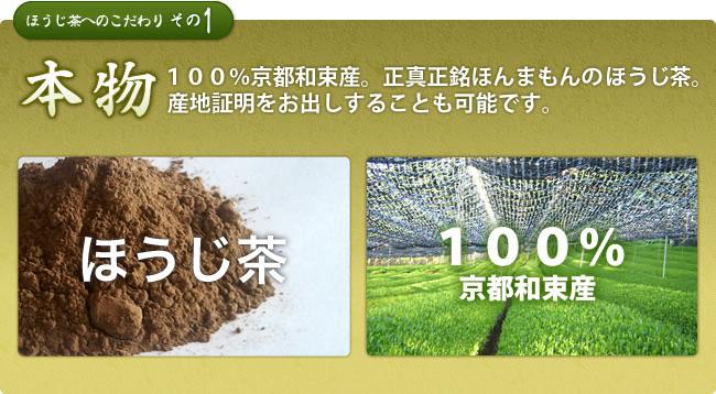 100%京都和束産。正真正銘のほうじ茶。