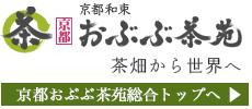 茶畑直送のお茶販売。京都おぶぶ茶苑。