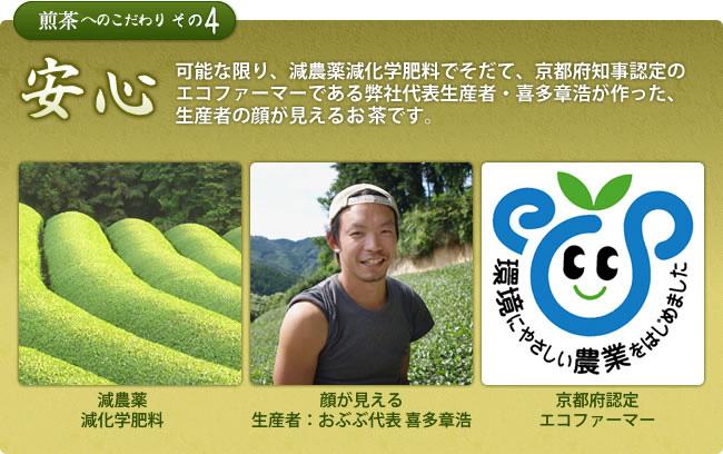 可能な限り減農薬減化学肥料で育てられたお茶。エコファーマーである喜多章浩が作った生産者の顔が見えるお茶です。