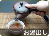 ほうじ茶をお湯で出す