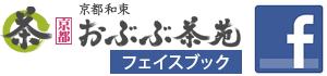 京都おぶぶ茶苑 Facebook