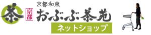 京都おぶぶ茶苑ネットショップ 茶畑直送!