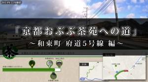 【動画】京都おぶぶ茶苑への道 ~和束町 府道5号線 編~