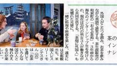 150109京都新聞掲載