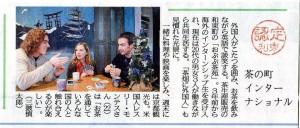 【掲載御礼】京都新聞「茶の町インターナショナル」