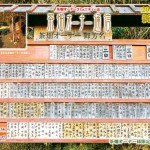 【茶畑オーナー会報バックナンバー2015年1月号】