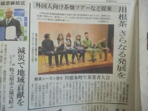 【掲載御礼】中日新聞「川根茶さらなる発展を」外国人向け茶畑ツアーなどを提案