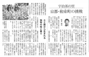 【掲載御礼】聖教新聞「宇治茶の里・京都和束町の挑戦」