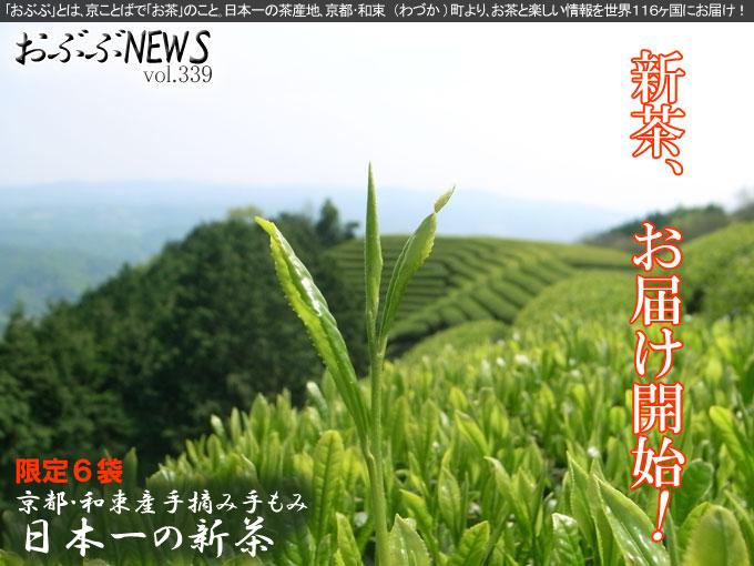 5/13 新茶お届け開始!