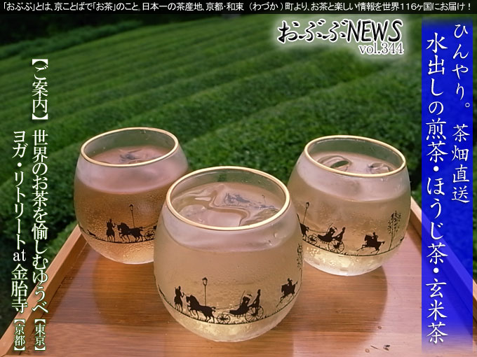 【おぶぶNEWS】夏の新茶が収穫できました!