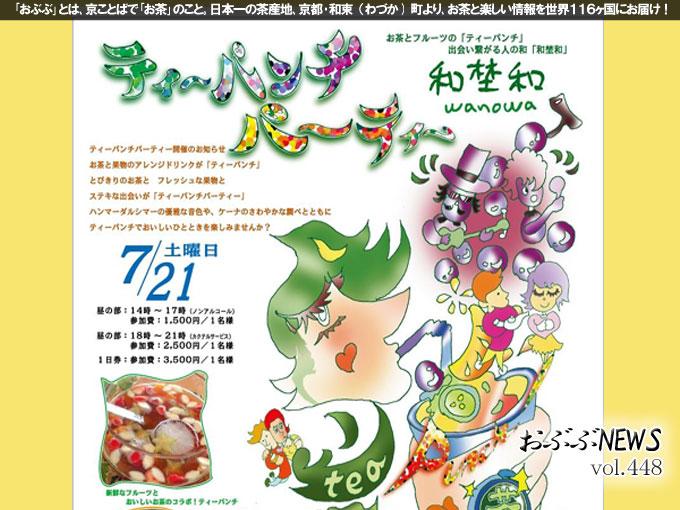 【おぶぶNEWS】日本茶とフルーツが出会うとき