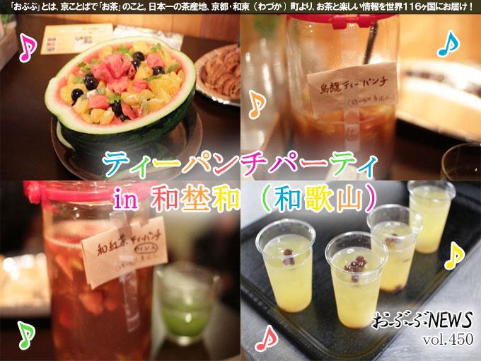 【おぶぶNEWS】 夏と新茶とあなたとレシピ