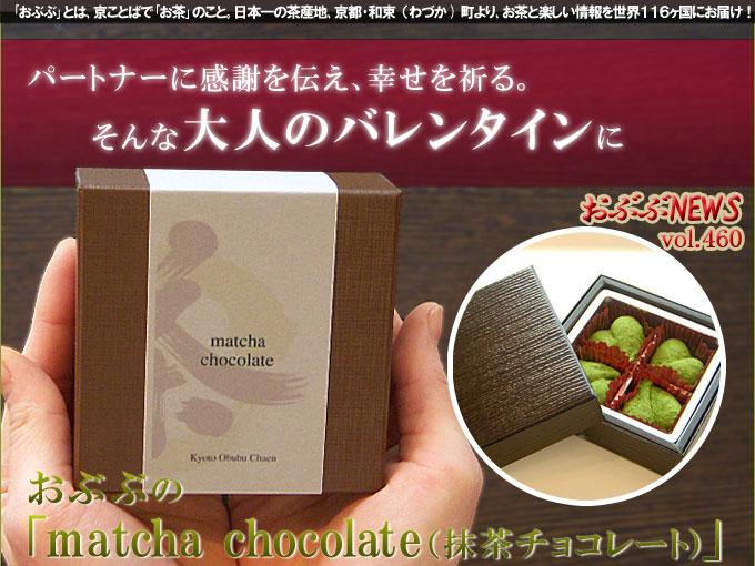 【おぶぶNEWS】 売切れ御免!期間限定おぶぶの抹茶チョコ
