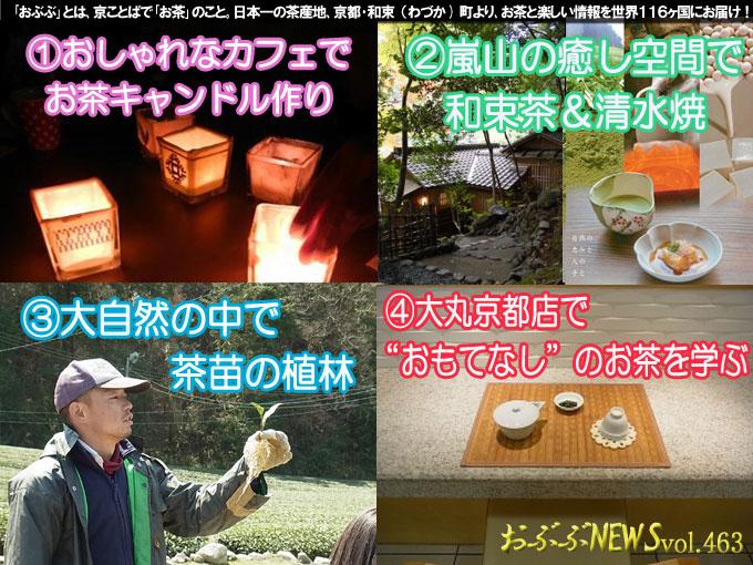 【おぶぶNEWS】3月イベント特集号