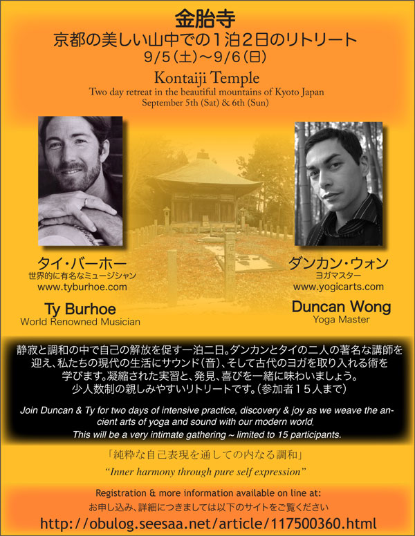 【プレスリリース】茶農家がアカデミー賞ミュージシャン、ヨガマスターとコラボ