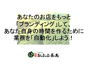【講演】ネットショップビジネスを楽しむ会at東京