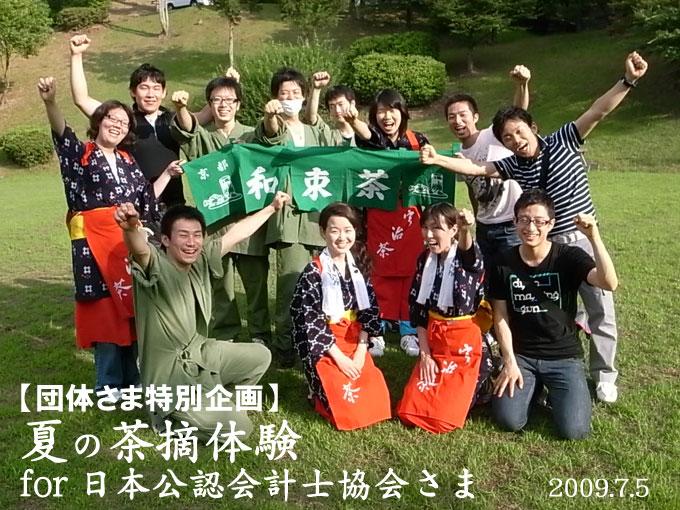 日本公認会計士協会さま夏の茶摘体験ご感想
