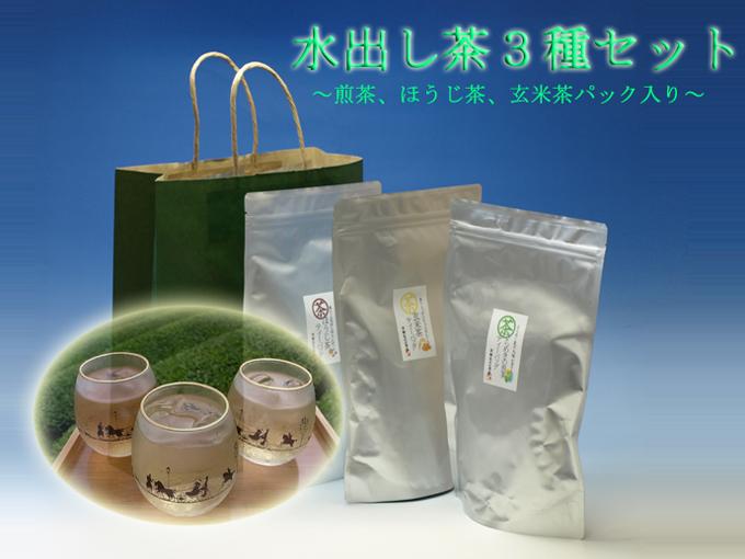 【送料無料】水出し茶3種セット登場♪