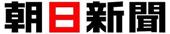 <!--:ja-->【掲載御礼】朝日新聞