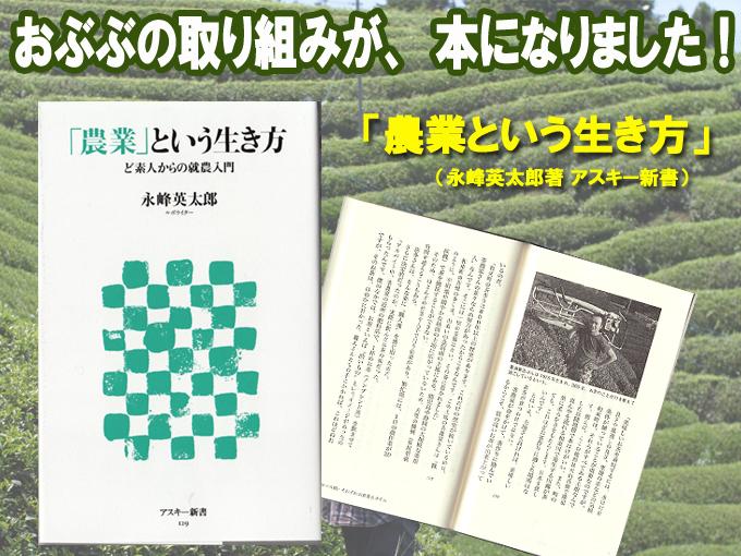 おぶぶの取り組みが本になりました!「農業という生き方」
