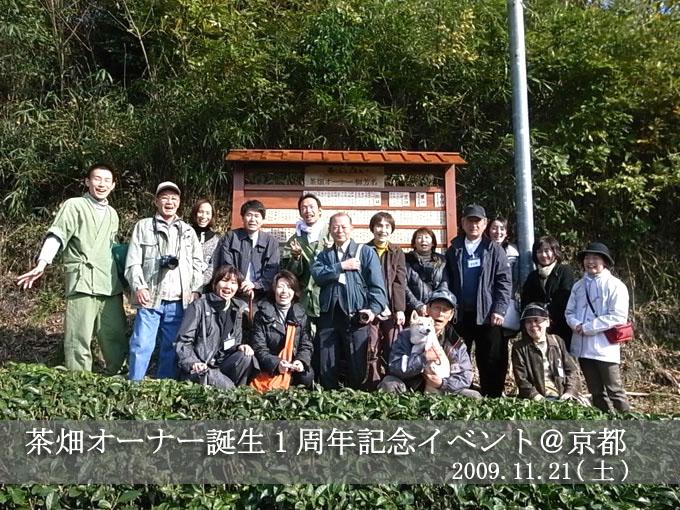 【ご感想】茶畑オーナー誕生1周年イベント@京都 参加者さまより