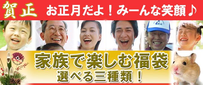 【季節商品】福袋販売開始!