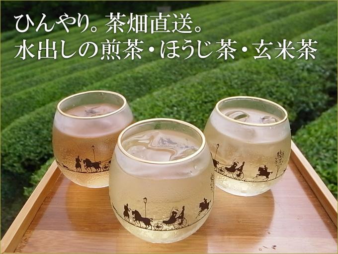 ひんやり。茶畑直送 水出しの煎茶・ほうじ茶・玄米茶
