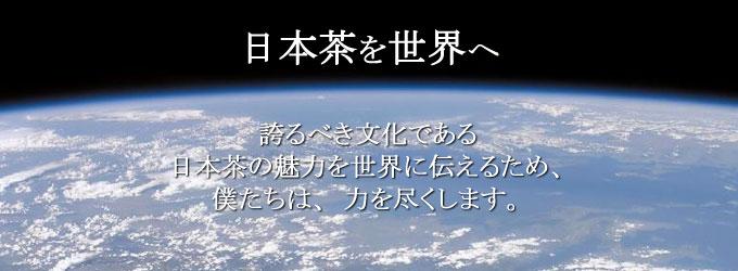 日本茶を世界へ ~目次~