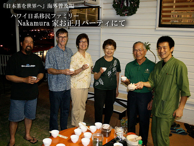 【海外】茶会・ハワイNakamura家のお正月パーティにて