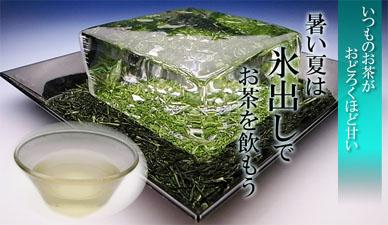【プレスリリース】お茶が驚くほど甘く出る「氷出し」