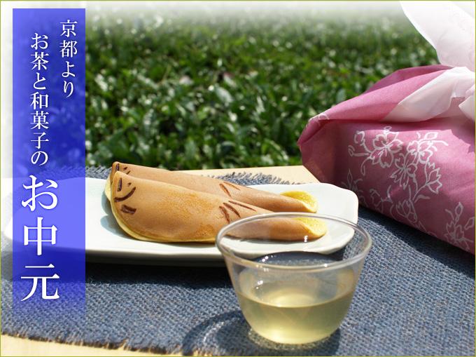 京都よりお茶と和菓子のお中元
