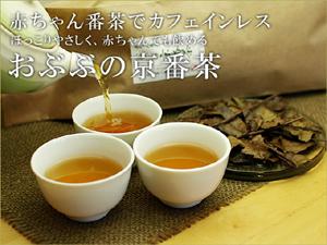 【プレスリリース】「京番茶」新発売。赤ちゃん番茶でカフェインレス