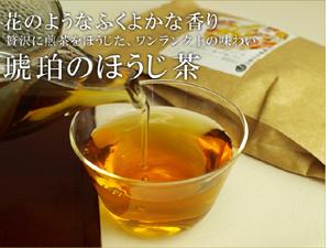 【プレスリリース】高級ほうじ茶、「琥珀のほうじ茶」新発売。