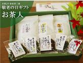 【敬老の日ギフト】和束茶三種【お茶人】