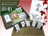 【敬老の日ギフト】和菓子とお茶のセット【松柏(しょうはく)】