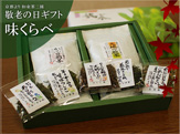 【敬老の日ギフト】和束茶二種【味くらべ】