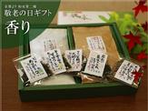 【敬老の日ギフト】和束茶二種【香り】