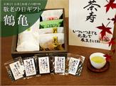 【敬老の日ギフト】和菓子とお茶のセット【鶴亀(つるかめ)】