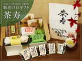 【敬老の日ギフト】和菓子とお茶のセット【茶寿】