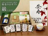 【敬老の日ギフト】和菓子とお茶のセット【巌(いわお)】