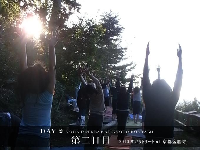 【ご報告】2010ヨガリトリート 第二日目
