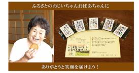 【プレスリリース】敬老の日、「5+1個」のメッセージが伝える思い