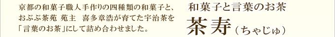 和菓子と言葉のお茶 茶寿(ちゃじゅ)