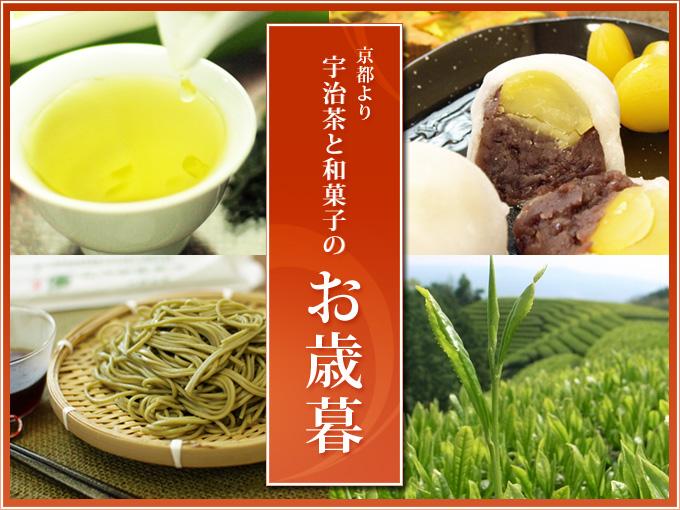 京都より宇治茶と和菓子のお歳暮