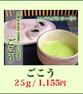 ごこう 25g / 1,155円