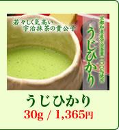 うじひかり 25g / 1,365円